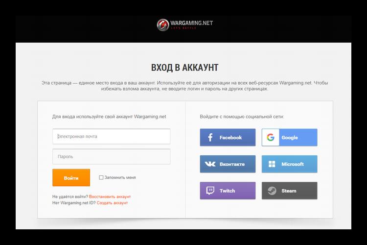 Wargaming.net личный кабинет