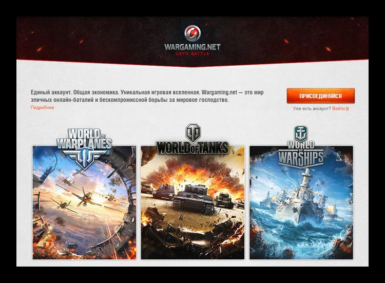 Wargaming.net официальный сайт