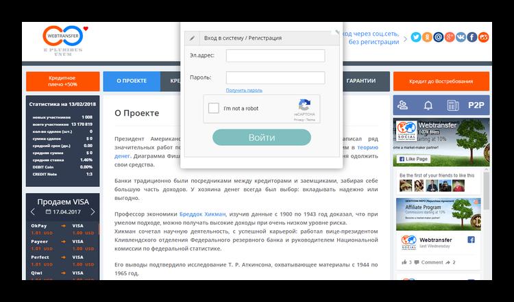Webtransfer личный кабинет