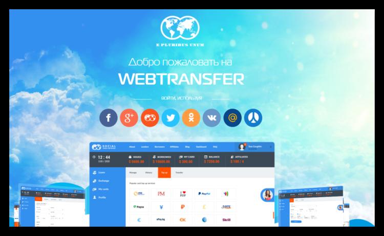 Webtransfer официальный сайт