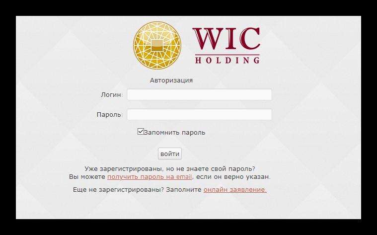 WIC Holding личный кабинет