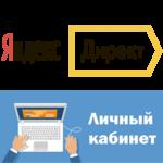 Как войти в личный кабинет Яндекс Директ