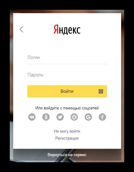 Яндекс Кошелек личный кабинет