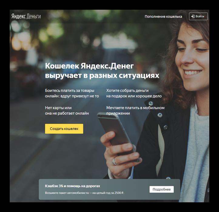 Яндекс Кошелек официальный сайт