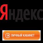 Как войти в личный кабинет Яндекс