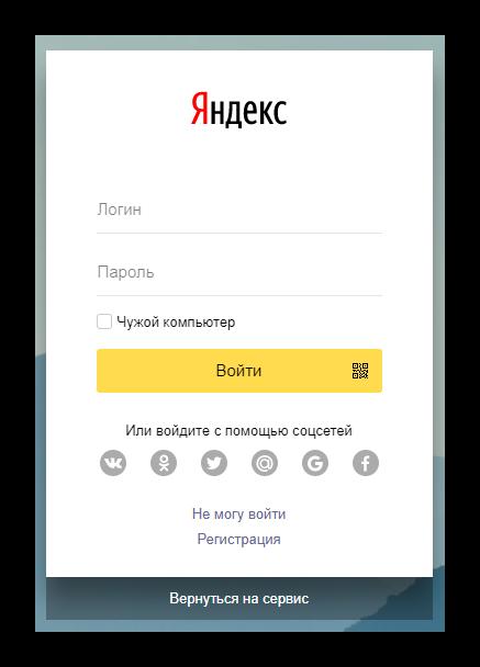 Яндекс личный кабинет