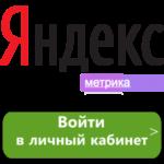 Вход в личный кабинет Яндекс Метрика, его функционал