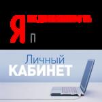 Вход в личный кабинет Яндекс Недвижимость