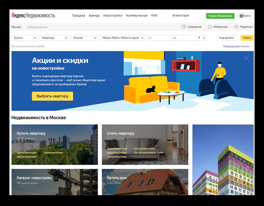 Яндекс Недвижимость официальный сайт