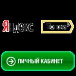 Вход в личный кабинет Яндекс Толока