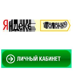 Яндекс Толока личный кабинет лого