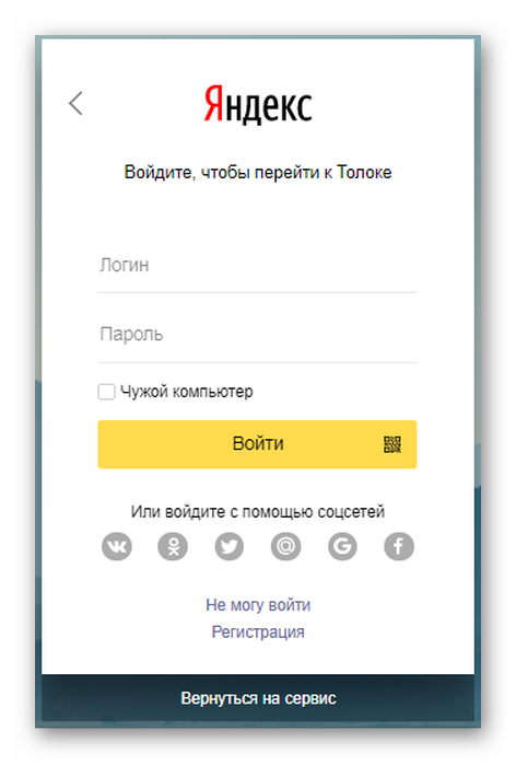 Яндекс Толока личный кабинет