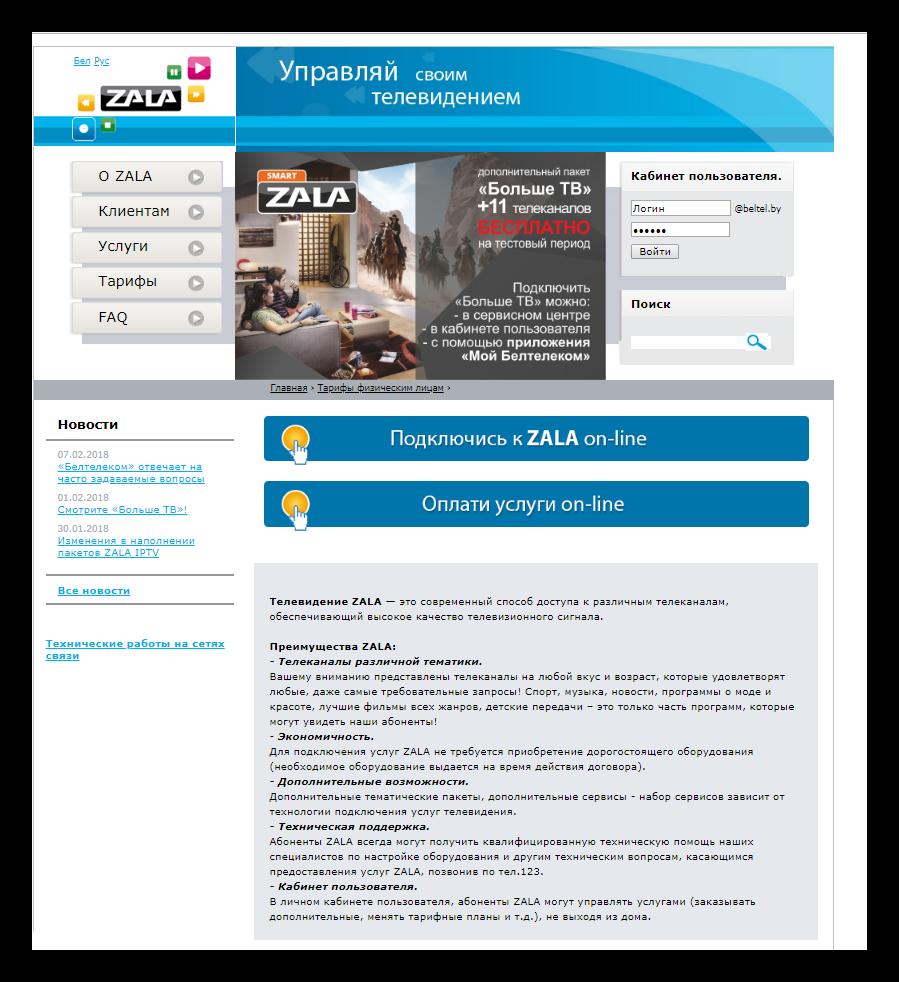 ZALA официальный сайт