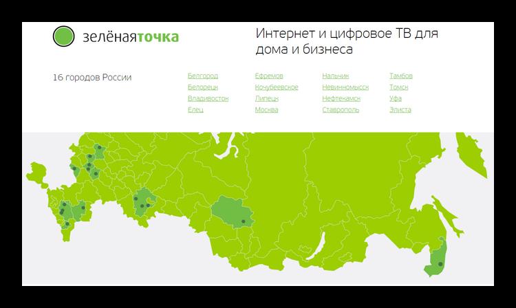 Зеленая точка официальный сайт