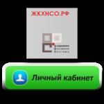 Войти в личный кабинет ЖКХНСО РФ Новосибирск
