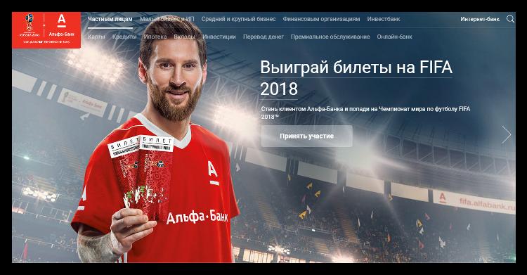 Альфа Банк официальный сайт