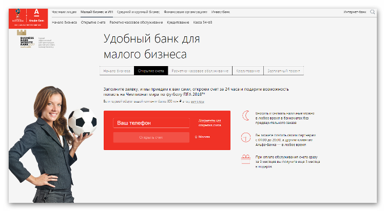 Alfabank официальный сайт