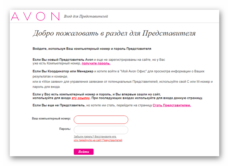 Перейти на сайт представителя эйвон косметика оливалое купить