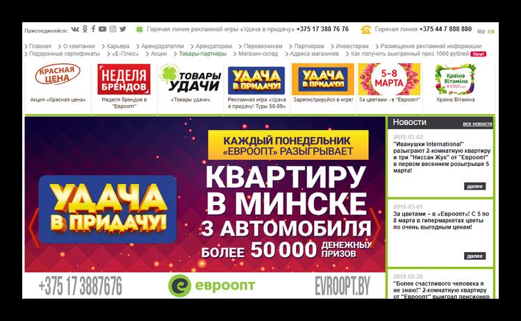 Евроопт официальный сайт