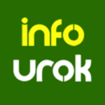 Как войти в личный кабинет на учительском сайте Инфоурок