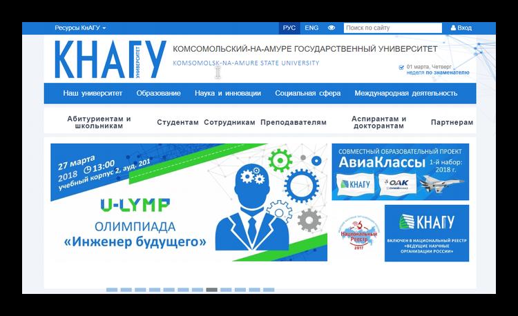 КнАГТУ официальный сайт
