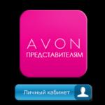 Как представителям войти в личный кабинет Avon Россия