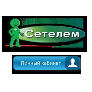 ЛК Cetelem Лого