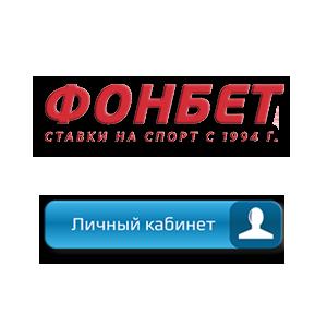 ЛК Фонбет Лого