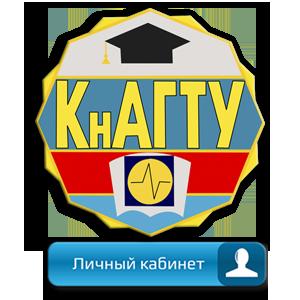 ЛК КНАГТУ Лого
