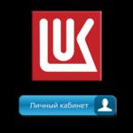 Как войти в личный кабинет Lukoil для клиентов