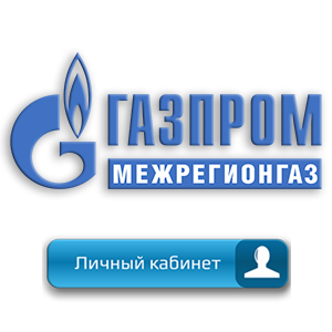 ЛК Межрегионгаз Лого
