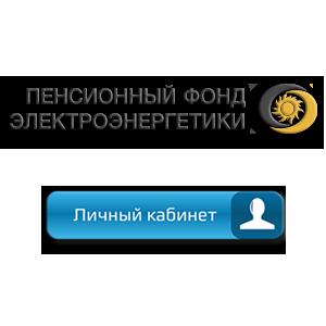 ЛК НПФ Электроэнергетики Лого