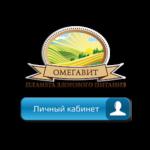 Вход в личный кабинет Омегавит и его возможности