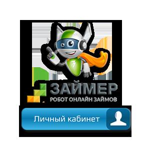 ЛК Займер Лого