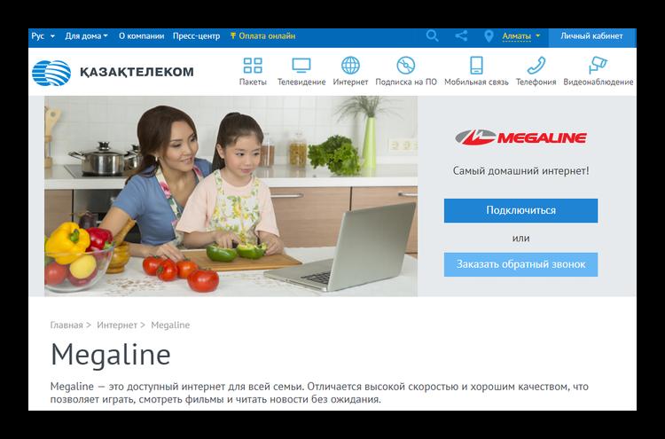 Megaline официальный сайт