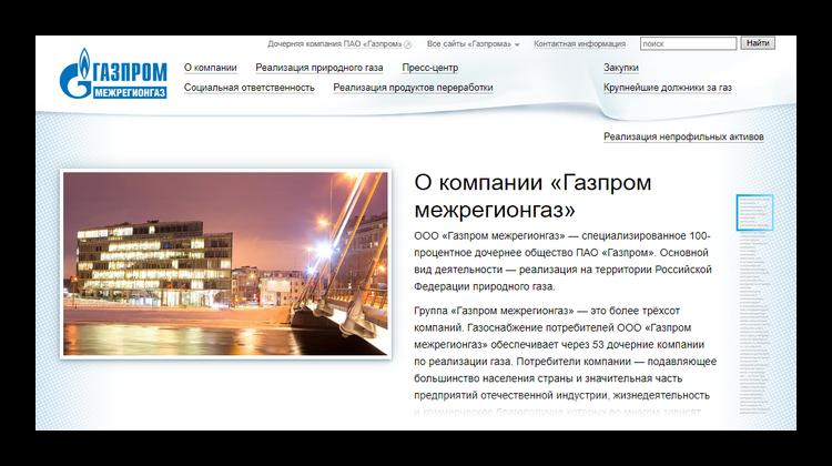 Межрегионгаз официальный сайт