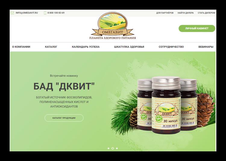 Омегавит официальный сайт