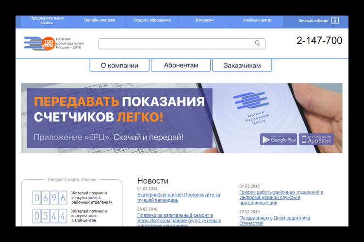 ЕРЦ официальный сайт