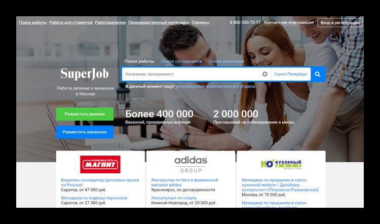 Superjob официальный сайт