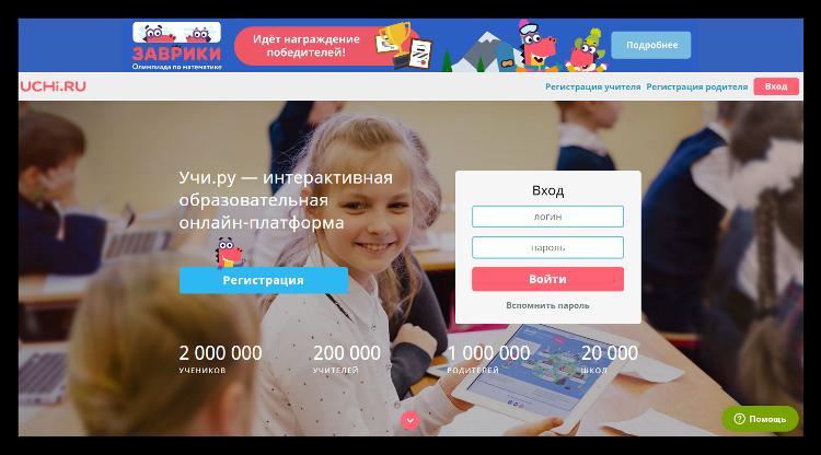 Учи Ру официальный сайт