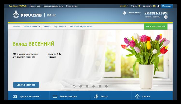Уралсиб официальный сайт