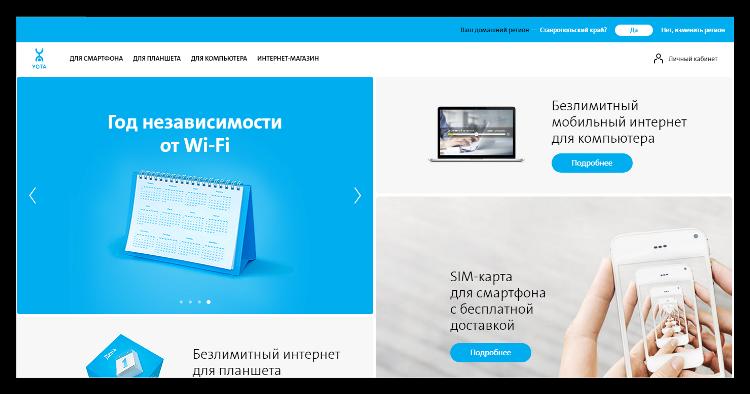 Yota официальный сайт